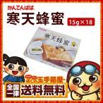 かんてんぱぱ 伊那食品 寒天蜂蜜 15gx18個 グルメ お試し 業務用 1000円 ポッキリ 分包 寒天