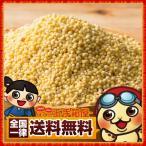雑穀 国産もちきび 500g もち黍 送料無料