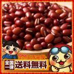 小豆 国産 北海道産 国産小豆 500g 送料無料 ポイント消化 1000円ぽっきり ポッキリ