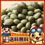 大豆 国産 青大豆 500g 緑豆 緑大豆 送料無料 1000円 ポッキリ