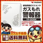 YAZAKI ガス漏れ 警報器 YF-005K LPガス 警報機  送料無料