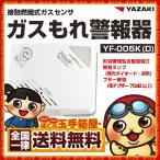 YAZAKI ガス漏れ 警報器 YF-005K(D) LPガス 警報機  送料無料