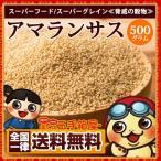 アマランサス スーパーフード インド産 500g 雑穀米 雑穀 送料無料