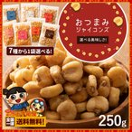 ジャイアントコーン 250g 塩コショウ味 トウモロコシ 送料無料