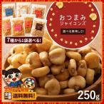 Yahoo!ぼくの玉手箱屋ージャイアントコーン 250g 塩コショウ味 トウモロコシ 送料無料 セール SALE