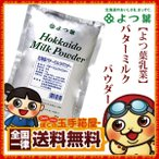 バターミルクパウダー よつ葉 北海道バターミルクパウダー 1kg 送料無料 よつ葉乳業 業務用