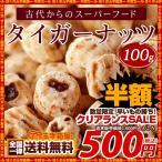 タイガーナッツ  送料無料 TVで放送 栄養満点のスーパーフード タイガーナッツ 100g