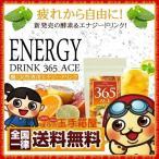 酵素 エナジードリンク ノンカフェイン 365ACE 100g エナジー サプリアル  レモン&オレンジ味 粉末 送料無料