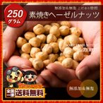 ヘーゼルナッツ 250g 無添加 素焼き ヘーゼル 送料無料 ナッツ 無塩