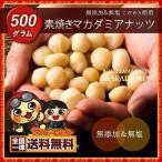 マカダミアナッツ 無添加 素焼き 500g マカダミア  マカデミア 送料無料 SALE セール