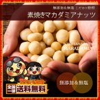マカダミアナッツ 無添加 素焼き 1kg (500g×2) マカダミア  ロースト 送料無料 SALE セール