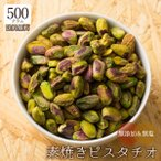 無添加 素焼き ピスタチオ 500g 送料無料