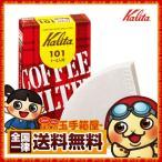 コーヒーフィルター ろ紙 珈琲 101 ホワイト 40枚入り 1〜2人用 送料無料 カリタ