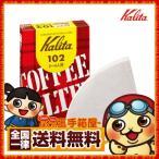 コーヒーフィルター ろ紙 珈琲 102 ホワイト 40枚入り 2〜4人用 送料無料 カリタ