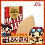 コーヒーフィルター 珈琲 ろ紙 102 ブラウン 40枚入り  2〜4人用 送料無料 カリタ