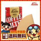 コーヒーフィルター ブラウン 40枚入り 4〜7人用 送料無料 カリタ 103