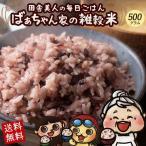 ポイント消化 送料無料 国産 ばぁちゃん家の雑穀米 50