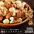 無塩ミックスナッツ 500g ミックスナッツ  4種の満足ミックスナッツ [ クルミ カシューナッツ アーモンド マカダミア 無添加 ナッツ ]  送料無料 セール