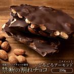【季節限定】チョコレート 訳あり 割れチョコ スイート ごろごろアーモンド 300g クーベルチュール使用 送料無料 チョコレート 詰め合わせ