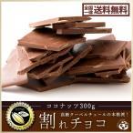 割れチョコ ミルク ココナッツ 300g  訳あり クーベルチュール使用 送料無料 訳あり スイーツ ケーキ (スイーツ ケーキ)