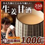 【全国一律送料無料】湯のみ茶碗に粉末甘酒の素を10gを目安にお好みの量にてお湯を入れ良くかき混ぜなが...