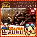 ショッピングお試しセット カフェインレスコーヒー カフェインレス 珈琲 エチオピア・ゼロオーガニック お試し100g コーヒー コーヒー豆 珈琲 珈琲豆 スペシャリティー スペシャルティ