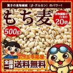 もち麦 500g 送料無料 驚きの食物繊維(β-グルカン) スーパーフード