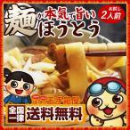 麺が本気で旨い 平打ちの生麺 ほうとう セット お試し 2人前 福袋 送料無料 ( 特産品 名物商品 )