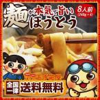 うどん 麺が本気で旨い 平打ちの生麺 ほうとう セット 8人前 福袋 送料無料 ( 特産品 名物商品 )