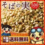 そばの実 蕎麦の実 500g 蕎麦の実 送料無料 雑穀 安心の国内産加工 レジスタントプロテイン 抜き蕎麦 むき実 ぬき実