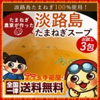 玉ねぎスープ オニオンスープ お試し 3包入り 淡路島産100% 玉葱 タマネギ 乾燥スープ 即席 送料無料 SALE セール