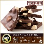 割れチョコ スイート マカダミアナッツ 200g  訳あり クーベルチュール使用 送料無料 (チョコレート スイーツ) チョコ 詰め合わせ  セール