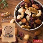 ポイント消化 送料無料 ミックスナッツ 恋するベリーナッツ 250g グルメ お取り寄せ お試...