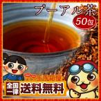 プアール茶 ティーバッグ 50包  [ プーアル茶 プーアール茶 ダイエット ポイント消化 送料無料 ダイエット パック プーアル ] SALE セール
