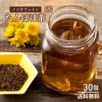 たんぽぽ茶 30包入り ノンカフェイン 黒豆ブレンド  ティーバッグ  タンポポ 茶 送料無料 ポイント消化 ポイント消費