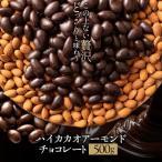アーモンドチョコレート ハイビター カカオ70% アーモンドチョコ 500g ナッツ アーモンド ハイカカオ チョコ スイーツ 送料無料 グルメ セール