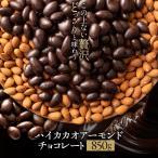 アーモンドチョコレート ハイビター カカオ70% アーモンドチョコ 1kg(500g×2) ナッツ アーモンド ハイカカオ チョコ スイーツ 送料無料