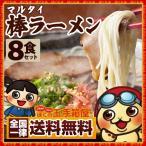 ラーメン マルタイ 棒ラーメン ストレート麺  8食  (146g×4)  お取り寄せ 送料無料 ご当地 SALE セール ポイント消化 ポイント消費 SALE セール
