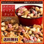ナッツ ミックスナッツ スイーツミックスナッツ 500g (250g×2)  送料無料 グルメ アーモンド クルミ カシューナッツ チョコ おやつ