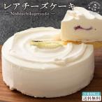 レアチーズ ケーキ (5号) 生ケーキ 手作り 誕生日 バースデーケーキ 誕生日ケーキ お祝い 結婚記念日 結婚祝い お礼 お返し 卒業 入学 贈り物