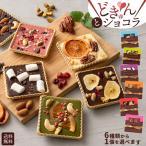 ホワイトデー 2021 お返し 義理 チョコ 送料無料 予約受付中 どきゅんとショコラ 6種類から1個選べる![ プチギフト かわいい ]