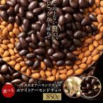 訳あり ハイビター アーモンドチョコレート ホワイトアーモンドチョコレート 選べる 850g [ 送料無料  ハイカカオ 70%以上  チョコ ]