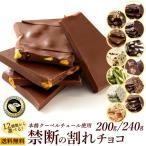 予約販売 割れチョコ 12種類から選べる 200g 240g 本格クーベルチュール使用極上割れチョコ 送料無料 1000円 ぽっきり 訳あり チョコレート 製菓材料 板チョコ
