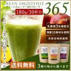 ダイエット  3種から選べるグリーンスムージー 酵素 粉末 送料無料 180g 30杯分 乳酸菌3兆個 3年熟成酵素 グリーンスムージー365フローラ SALE