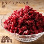 ドライクランベリー 850g 送料無料 ドライフルーツ クランベリー [ ドライ フルーツ 大容量 お徳用 製菓材料 製パン材料 食物繊維 ] 1kgより少し少ない850g