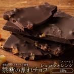 割れチョコ 訳あり スイートショコラオレンジ 240g クーベルチュール使用 送料無料 チョコレート ケーキ スイーツ ポイント消化 お試し