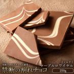 割れチョコ 訳あり ミルクマーブルロワイヤル 300g クーベルチュール使用 送料無料 チョコレート ポイント消化 お試し ケーキ スイーツ セール SALE