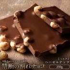 割れチョコ 訳あり ミルクごろごろヘーゼルナッツ 240g クーベルチュール使用 送料無料 チョコレート ポイント消化 お試し ケーキ スイーツ セール SALE