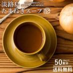 国産 玉ねぎスープ オニオンスープ 約50食分 (300g 粉末タイプ) 淡路島産100% 玉葱 タマネギ 乾燥スープ 送料無料