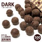 チョコレート 製菓材料 チョコペレット スイート 500g 送料無料 [ チョコ スイートチョコ スイーツ 製菓 カカオマス お菓子材料 大容量 ]